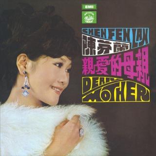 Chen Fen Lan Qin Ai De Mu Qin