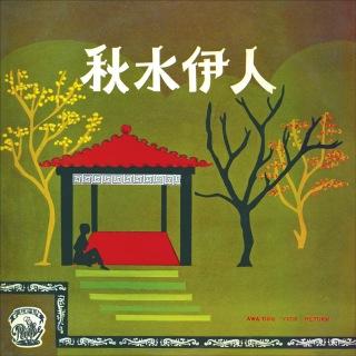 Qiu Shui Yi Ren