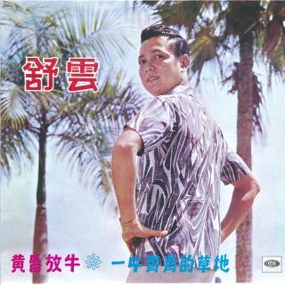 Huang Hun Fang Niu / Yi Pian Qing Qing De Cao Di