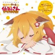 TVアニメ「世話やきキツネの仙狐さん」OPテーマ「今宵mofumofu!!」/EDテーマ「もっふもふ DE よいのじゃよ」