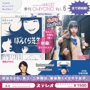 季刊井出ちよのVol.6