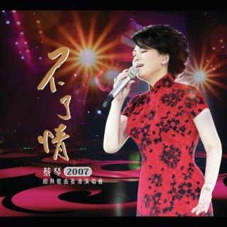 Cai Qin Bu Liao Qing Yan Chang Hui (Live)