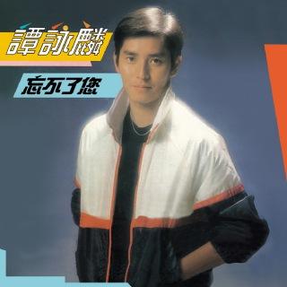 Wang Bu Liao Ni