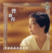 My Lovely Legend - Ruth Tsang