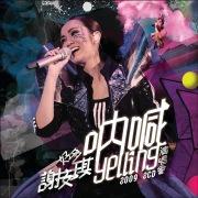 """Hao Duo Xie An Qi """"Ne Han"""" Yan Chang Hui 2009 (2 CD)"""