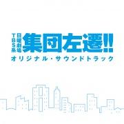 TBS系 日曜劇場「集団左遷!!」オリジナル・サウンドトラック