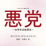 WOWOW 「連続ドラマW 悪党 ~加害者追跡調査~」オリジナル・サウンドトラック