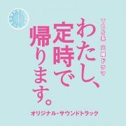 TBS系 火曜ドラマ「わたし、定時で帰ります。」オリジナル・サウンドトラック