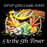 5 to the 5th Power