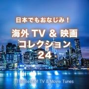 日本でもおなじみ! 海外TV & 映画コレクション 24