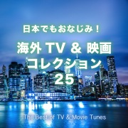 日本でもおなじみ! 海外TV & 映画コレクション 25