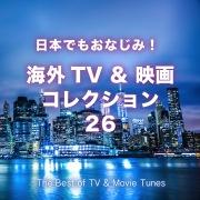 日本でもおなじみ! 海外TV & 映画コレクション 26