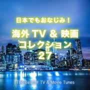 日本でもおなじみ! 海外TV & 映画コレクション 27
