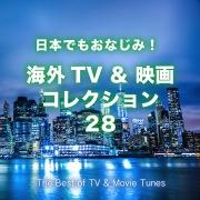 日本でもおなじみ! 海外TV & 映画コレクション 28