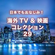 日本でもおなじみ! 海外TV & 映画コレクション 29