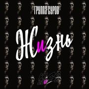 Zhizn' (Kiss House Remix)