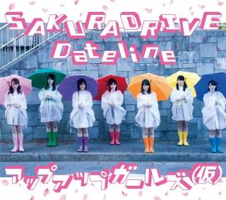 SAKURA DRIVE/Dateline