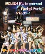 (仮)は返すぜ☆be your soul/Party! Party!/ジャンパー!