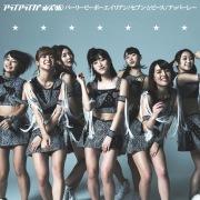 パーリーピーポーエイリアン/セブン☆ピース【通常盤】