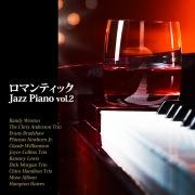 ロマンティック Jazz Piano vol.2