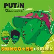 PUTIN feat. SHINGO★西成 & KIREEK