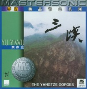 The Yangtze Gorges (Mastersonic)
