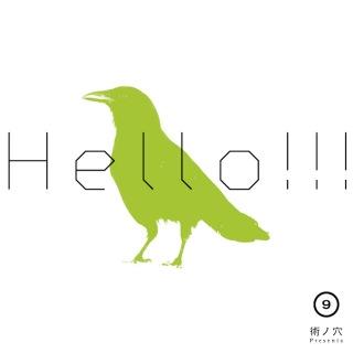 術ノ穴presents「HELLO!!! vol.9」