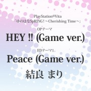 HEY !! (Game ver.)/Peace(Game ver.)