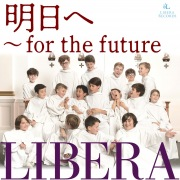 明日へ ~for the future~