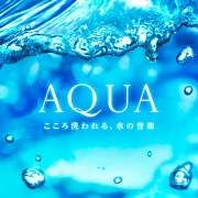 アクア こころ洗われる、水の音楽