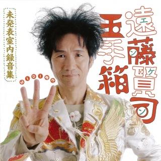遠藤賢司玉手箱 -未発表室内録音集 MIDI時代-
