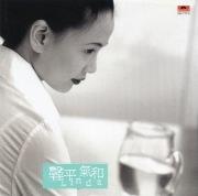 Xin Ping Qi He