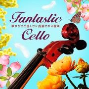 ファンタスティック チェロの音楽
