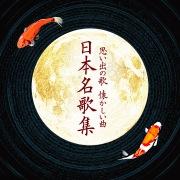 思い出の歌、懐かしい曲 日本名歌集