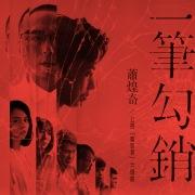 Yi Bi Gou Xiao (Gong Shi <Shi Zui Zhe> Pian Tou Qu)