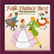 Folk Dance Best - National Folk Dance Federation Of Japan 55th Anniversary