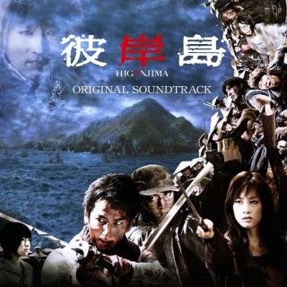 Eiga Higanjima Original Sound Track