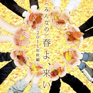 (みんなの)春よ、来い ~2011年秋編 (2011年 秋編)