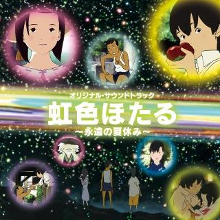 「虹色ほたる~永遠の夏休み~」オリジナル・サウンドトラック (オリジナル・サウンドトラック)