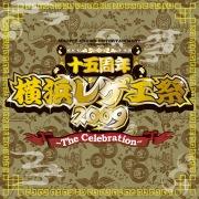横浜レゲエ祭2009のテーマ ~The Celebration~