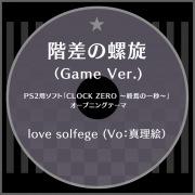 階差の螺旋(Game Ver.)