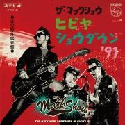 ザ・マックショウ 実況野外録音盤 ヒビヤショウダウン'91