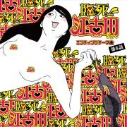 TVアニメ「臨死!! 江古田ちゃん」エンディングテーマ曲・第6話