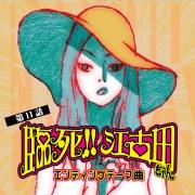 TVアニメ「臨死!! 江古田ちゃん」エンディングテーマ曲・第11話