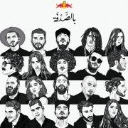 Red Bull Presents Bel Sodfa