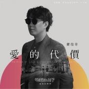 Ai De Dai Jia (Dian Shi Ju < Dai Zhe Ba Ba Qu Liu Xue > Pian Wei Qu)