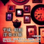 平成・昭和 洋楽の旅〜BGM集 遥かなる影 青春の輝き(ドラマ「未成年」より)他