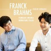 フランク:ヴァイオリン・ソナタ/ブラームス:ヴァイオリン・ソナタ 第1番《雨の歌》  三浦文彰、辻井伸行