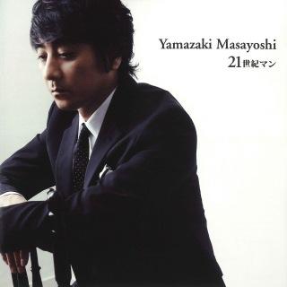 21世紀マン (20th anniversary ver.)