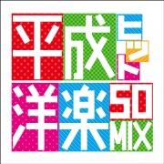 平成ヒット洋楽50MIX